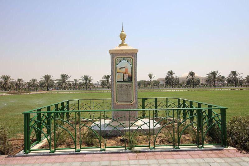 Islamic World Garden